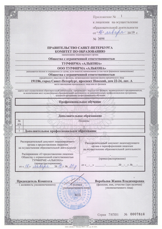licence-profed